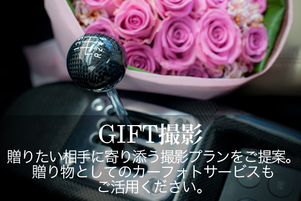 gift撮影